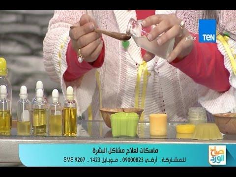 صباح الورد - ماسكات لعلاج مشاكل البشرة - مع خبيرة التجميل/ رانيا موسي
