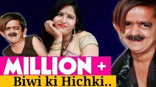 Chotu ka lafda Biwi ko lagi Hichki II छोटू के बीवी की हिचकी IIKhandesh Hindi Comedy-khandeshi comedy