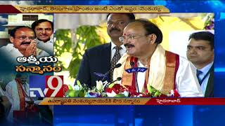 Venkaiah Naidu speaks at Felicitation ceremony