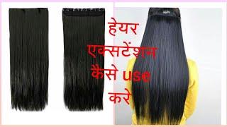 हेयर एक्सटेंशन कैसे use करे ।।  how to use hair extensions for clip