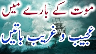 Moot Ke Bare Mein 12 Ajeeb o Ghareeb Batein Aap Ko Heran Kar De