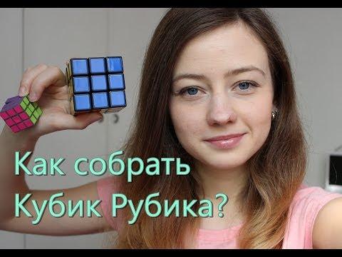 Как собрать кубик Рубика? 1 часть