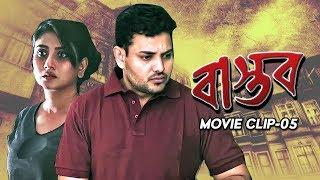 Bastob - বাস্তব | Video Clip | Clip 5 | Soumitra Chattopadhyay, Saswata Chatterjee