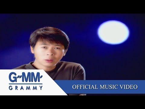 ทะเลพระจันทร์ - ไก่ สมพล 【OFFICIAL MV】