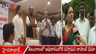 తెలంగాణలో అధికారంలోకి వస్తామని రాహుల్ ధీమా | Rahul Gandhi Sure Of Congress Win In TS