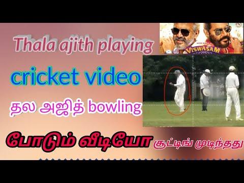 Thala ajith playing cricket video | தல அஜித் bowling போடும் வீடியோ | Ajith | Cricket