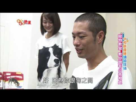 台遊-GoGo捷運-EP 058 《寵物特輯》