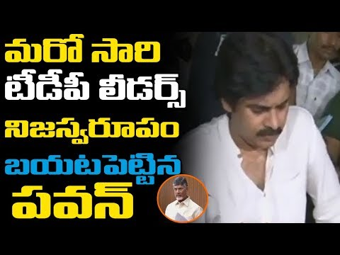 Pawan Kalyan Latest Comments On TDP MLAs And MPs | Guntur GGH | ABN Telugu