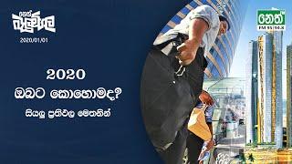 Neth Fm Balumgala | 2020-01-01