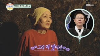 [HOT] Grandmother and granddaughter date, 할머니네똥강아지 20180816