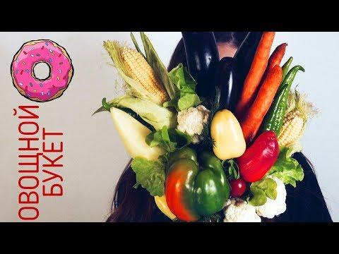 Букет из овощей и фруктов своими руками - YouTube