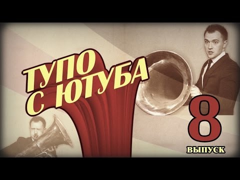 "Дима Туба ""Тупо с Ютуба""_008"