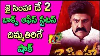జై సింహా డే 2 బాక్స్ ఆఫీస్ స్టేటస్…..దిమ్మతిరిగే షాక్ || Jai Simha Day 2 Box Office Openiongs