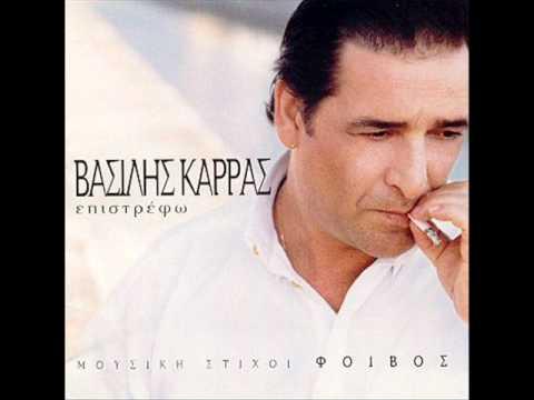 Vasilis Karras - Ti aisthanesai (Official song release - HQ)