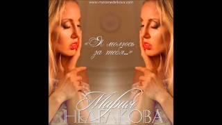Мария Неделкова - Я молюсь за тебя