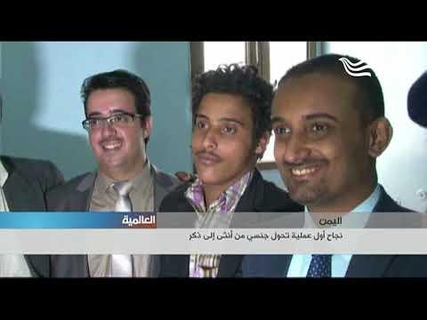نجاح أول عملية تحول جنسي من أنثى إلى ذكر في اليمن thumbnail