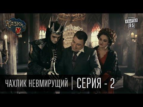 Сказки У | Казки У - Чахлик Невмирущий - 2 серия