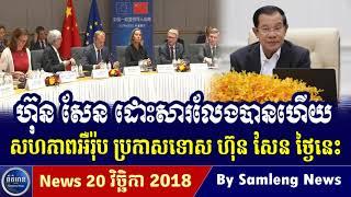 លោក ហ៊ុន សែន ព្យាយាមដោះសាររឿង អឺរ៉ុប,Cambodia Hot News, Khmer News Today