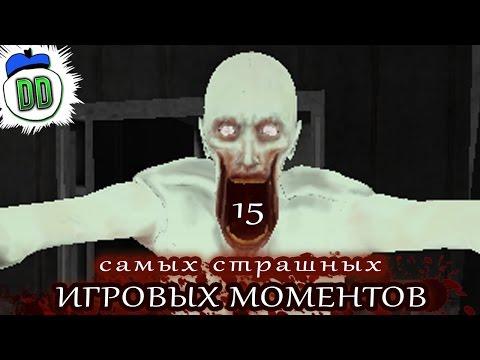 [ТОП] 15 самых страшных моментов в видеоиграх