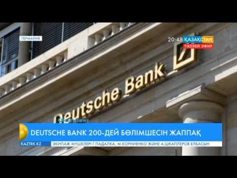 «Deutsche Bank» 200-дей бөлімшесін жаппақ