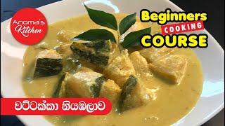 Cooking Course Vattakka Niyambalawa