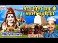 मैथिली शिव भजन - मोरा भोला बाबा के अनारी - Kanwar Song | Maithili Shiv Song 2018 | Kunj Bihari
