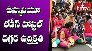 ఉస్మానియా లేడీస్ హాస్టల్ దగ్గర ఉద్రిక్తత | OU students Protest over Poor Hostel Facilities | hmtv