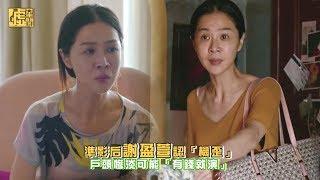 準影后謝盈萱認「機歪」 戶頭慘淡可能「有錢就演」