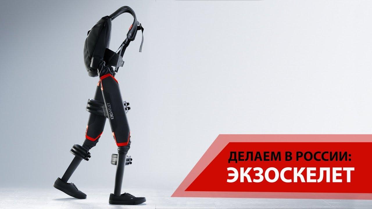 ДЕЛАЕМ В РОССИИ: Экзоскелет. Суперкостюм, который помогает людям встать на ноги