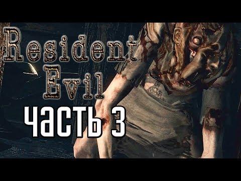 Resident Evil HD Remaster ► Прохождение #3 ► МОНСТР В ЦЕПЯХ