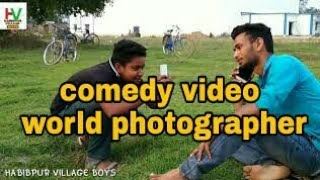 Comedy world photographer ||Mobile camera no with comedy videos || haibatpur village boys