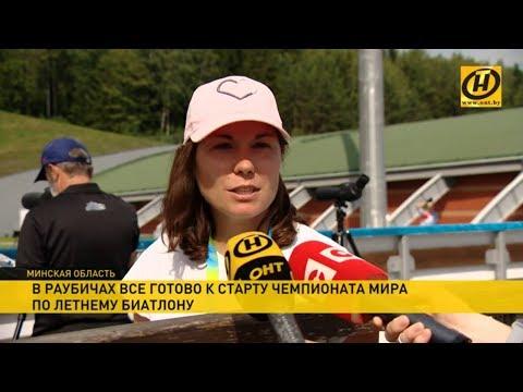 В Раубичах все готово к старту чемпионата мира по летнему биатлону