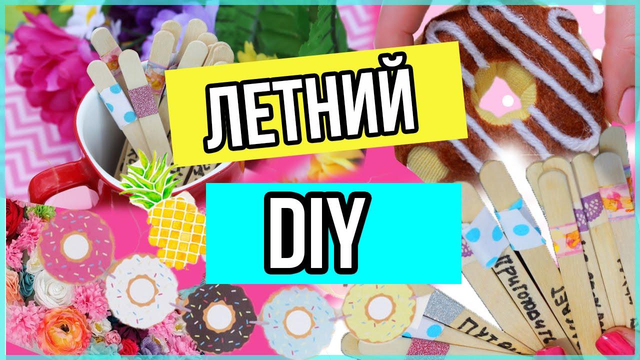 ЛЕТНИЙ DIY+ДЕКОР КОМНАТЫ| HELLOPOLLY