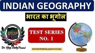 Geography Lecture No.1 || Study Portal || Dr Vijay 844741108 #Delhi