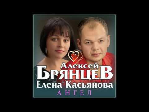 Алексей Брянцев и Елена Касьянова - Ангел / ПРЕМЬЕРА 2018!