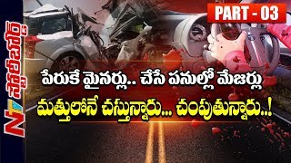 Minors Drunk and Drive Leads to Major Road Mishaps in Telugu States | Story Board Part 03 | NTV