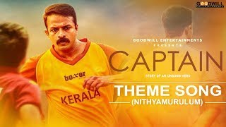 Captain Theme (Nithyamurulum) | Lyric Video | Goodwill Entertainments | Gopi Sundar | Jayasurya