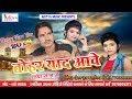 🌹Hit न्यू भोजपुरी बेवफा सॉन्ग 2018💘  Tohar yaad aawe   Singar Ranjan Raj, Top bhojpuri song 2018 Mp3