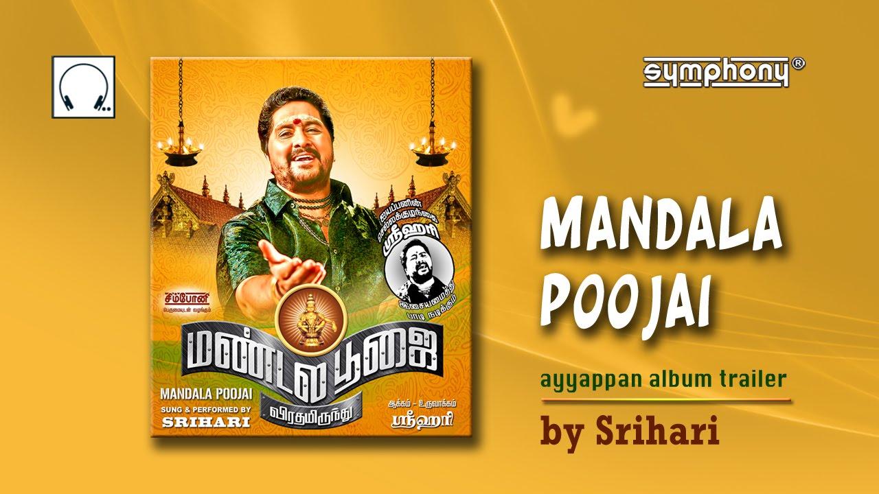 Mandala Poojai Songs Mandala Poojai | Trailer