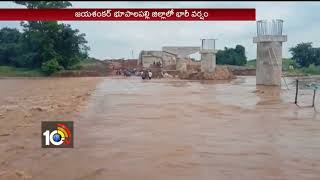 People faces problem with Heavy Rainfall in Bhupalpally