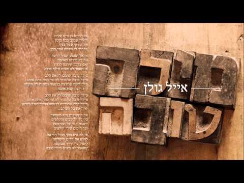 אייל גולן מילה טובה Eyal Golan