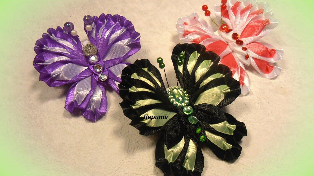 Бабочки из лент канзаши своими руками мастер класс