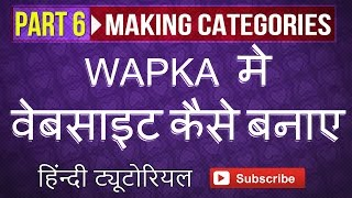 [हिंदी] Wapka Tutorial | Part 6 - Making Categories  | How To Make A Website