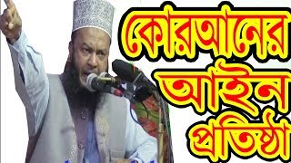Abul Kalam Azad Bashar সাহেবের কণ্ঠে গর্জন শুনুন...