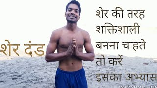 #Sher dand शेर दंड #YOGABOY HUNY #advanced body weight workout