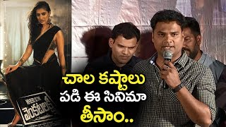 Comedian Madhunandan Emotional Speech At Where is the Venkatalakshmi Audio Launch | Top Telugu Media