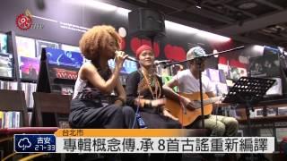 """""""東排灣三聲代""""分享會 祖孫傳唱古謠 2014-07-17 TITV 原視新聞"""