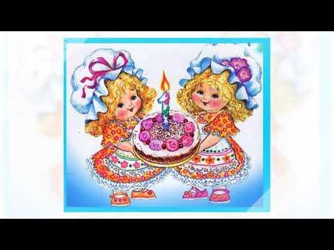 Открытка с днем рождения близняшек девочек 2