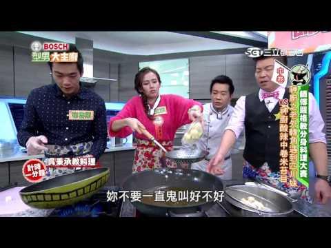 台綜-型男大主廚-20160219 師傅嚴格教分身!料理大賽!