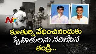 కూతురిని వేధిస్తున్నారని స్నేహితుల గొంతు కోసి హత్య చేసిన తండ్రి | Be Alert | NTV